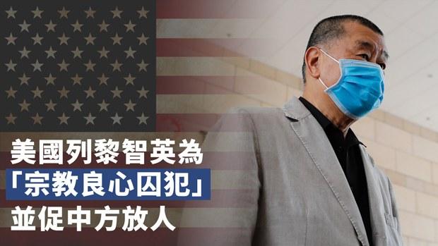 """美国列黎智英为""""宗教良心犯"""" 要求立即放人"""