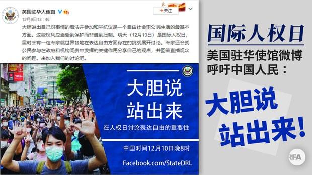 美国驻华使馆微博呼吁中国人民 : 大胆说、站出来!