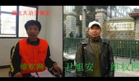 遭到非法羁押的湖北省民主维权人士尹旭安,因狱中身体状况极差,让外界担忧。