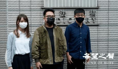 香港众志前祕书长黄之锋、前成员周庭及前主席林朗彦三人11月23日在西九龙裁判法院。
