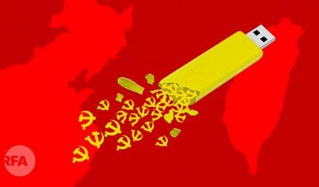 195万中共党员名单外泄 渗透台达电、台塑等台企