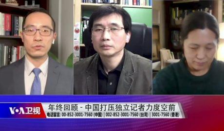 2020中国为何以空前力度打压独立记者?