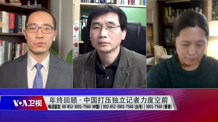 时事大家谈:2020中国为何以空前力度打压独立记者?