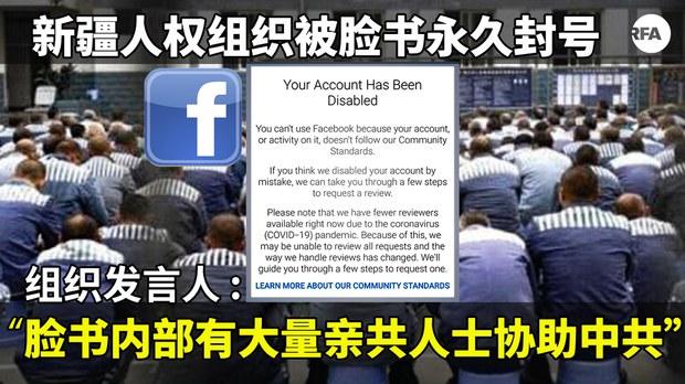 上载新疆教育营迫害穆斯林 哈人权组织脸书账号被封