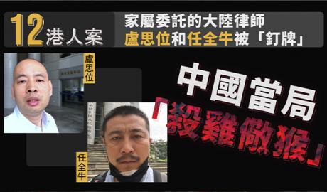 受到十二港人委托的中国大陆律师卢思位和任全牛遭钉牌