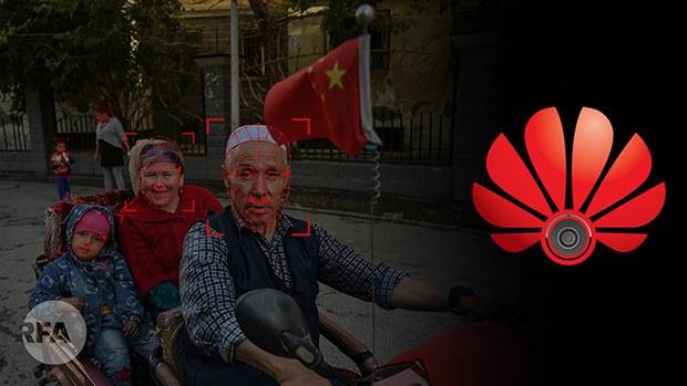 华为软件可识别维吾尔人 信息传至政府