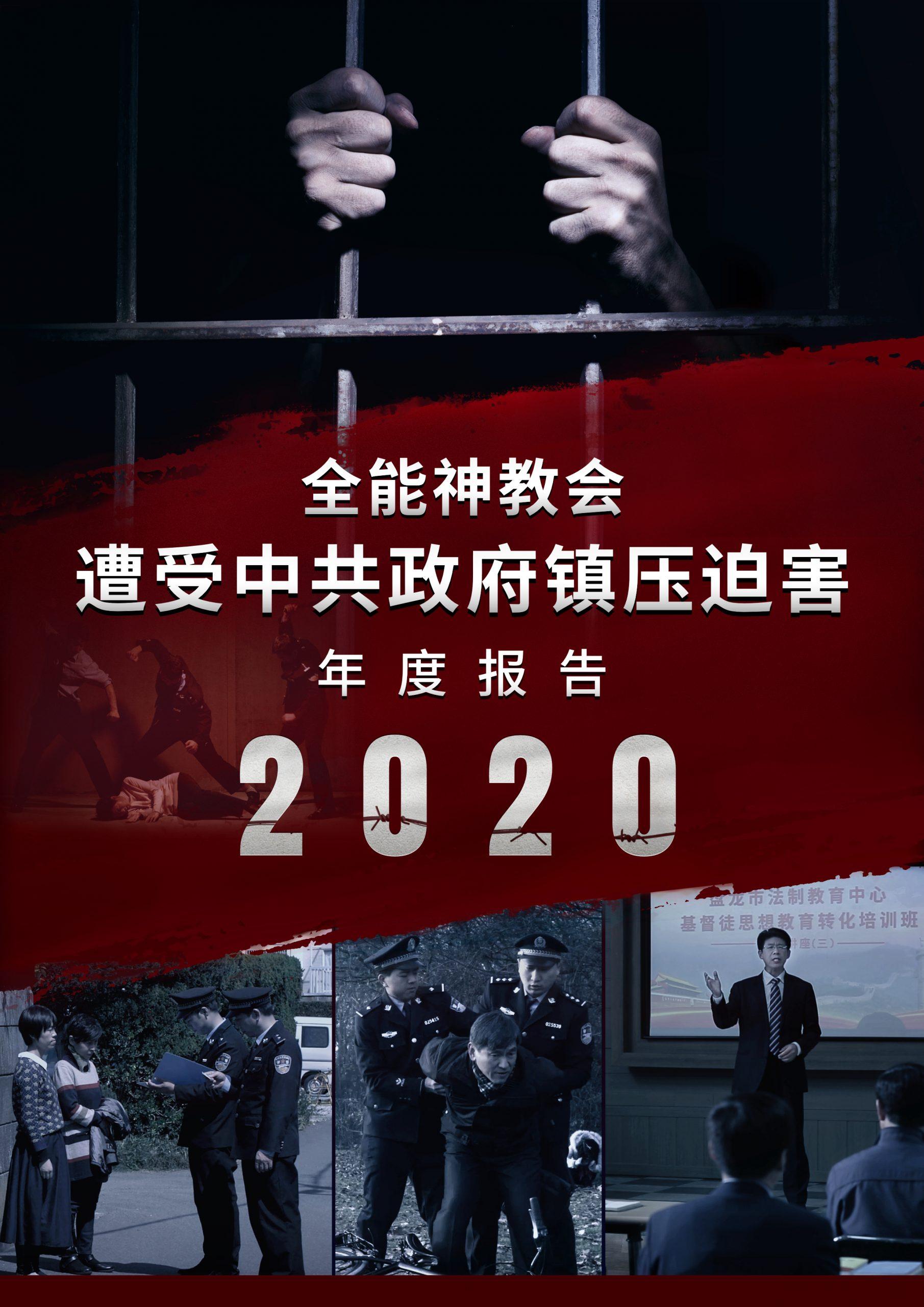 全能神教会遭受中共政府镇压迫害的2020年年度报告