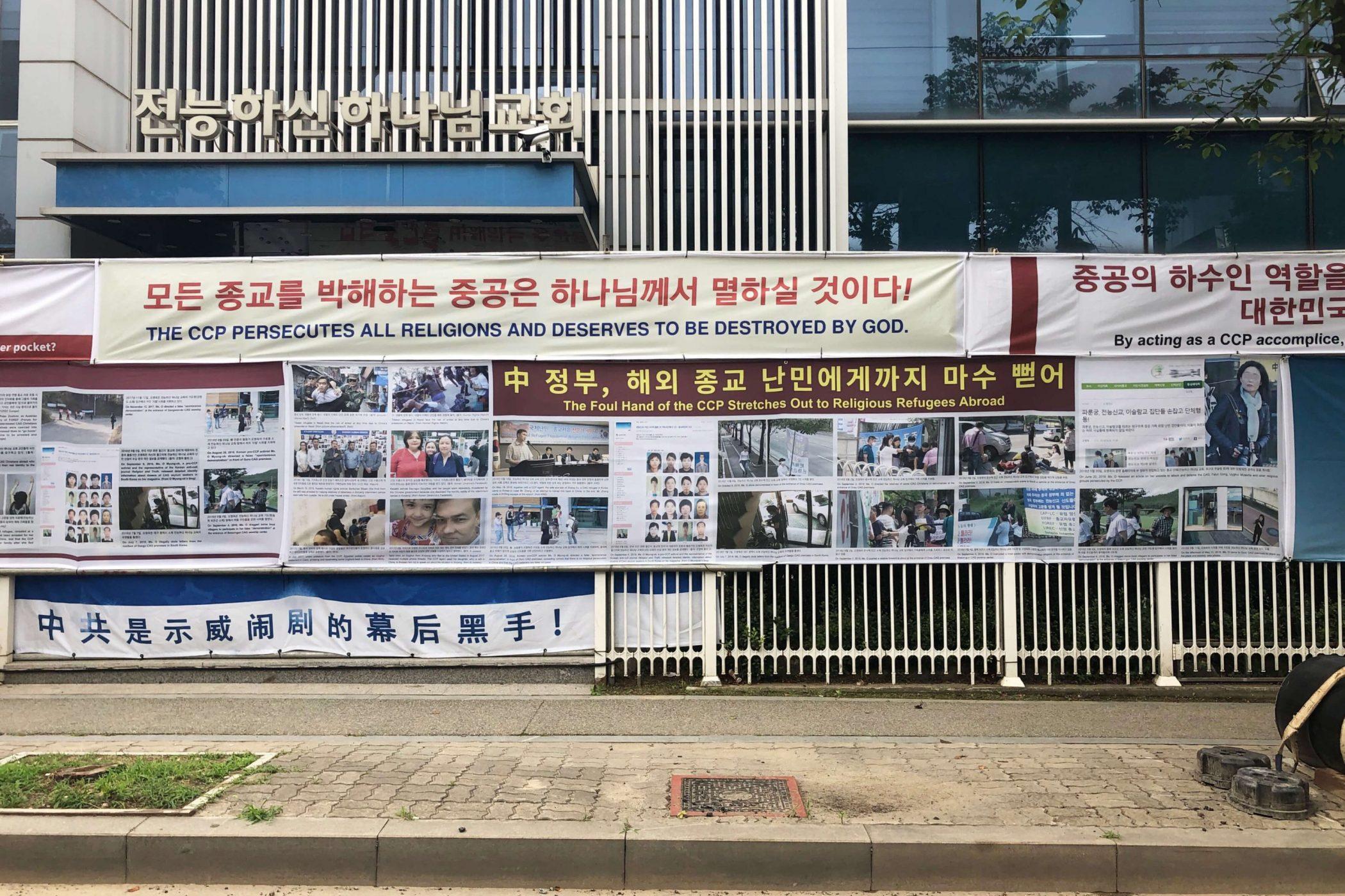 横幅标语:中共迫害之手伸向海外宗教难民!