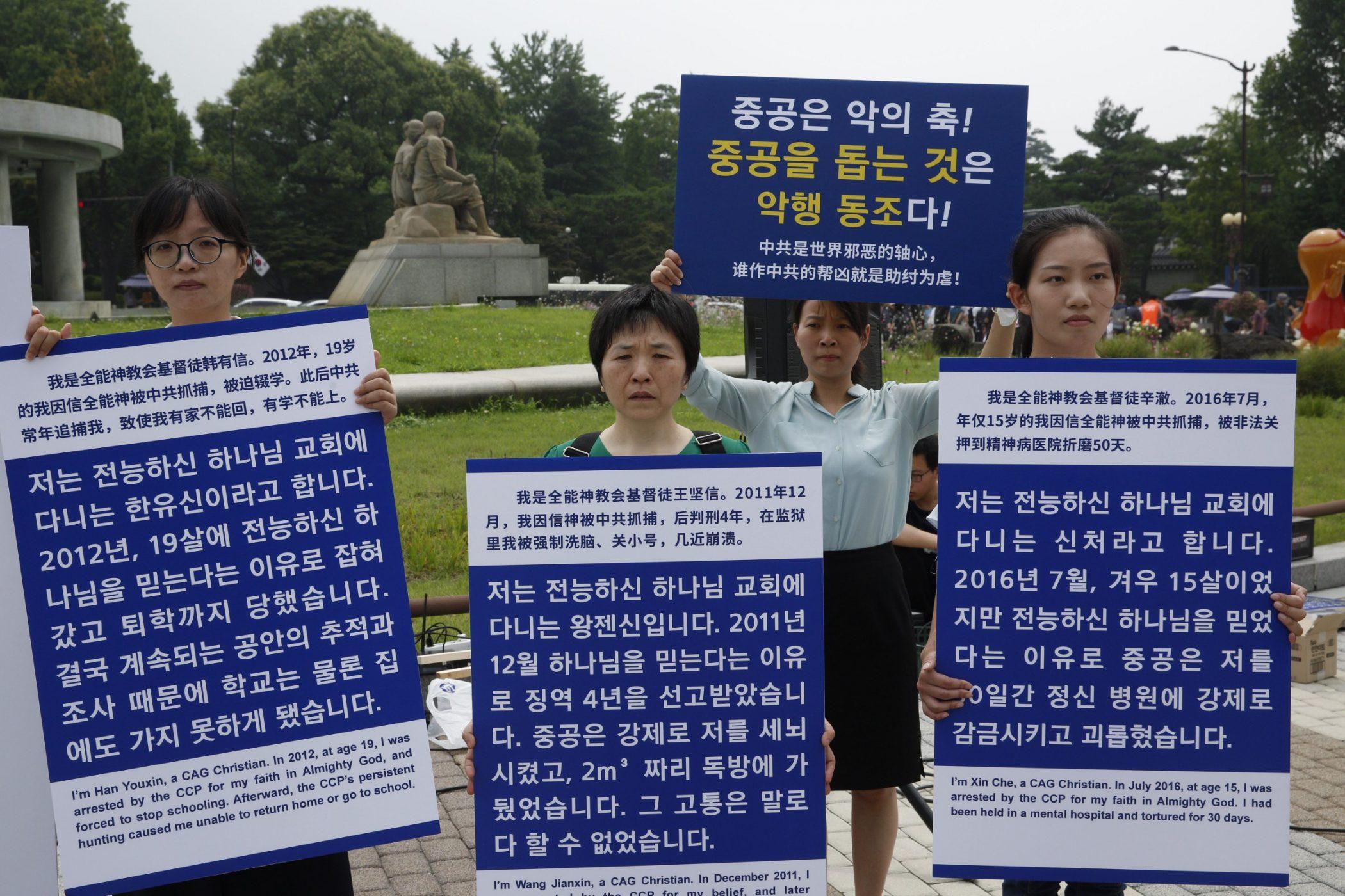 全能神教会基督徒辛澈、王坚信、韩有信举牌简述受迫害经历