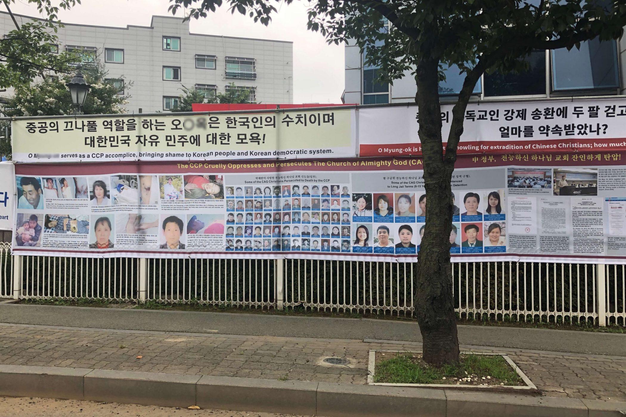 横幅标语:吴O玉充当中共的帮凶,是韩国人民的耻辱,是羞辱韩国的民主主义制度!