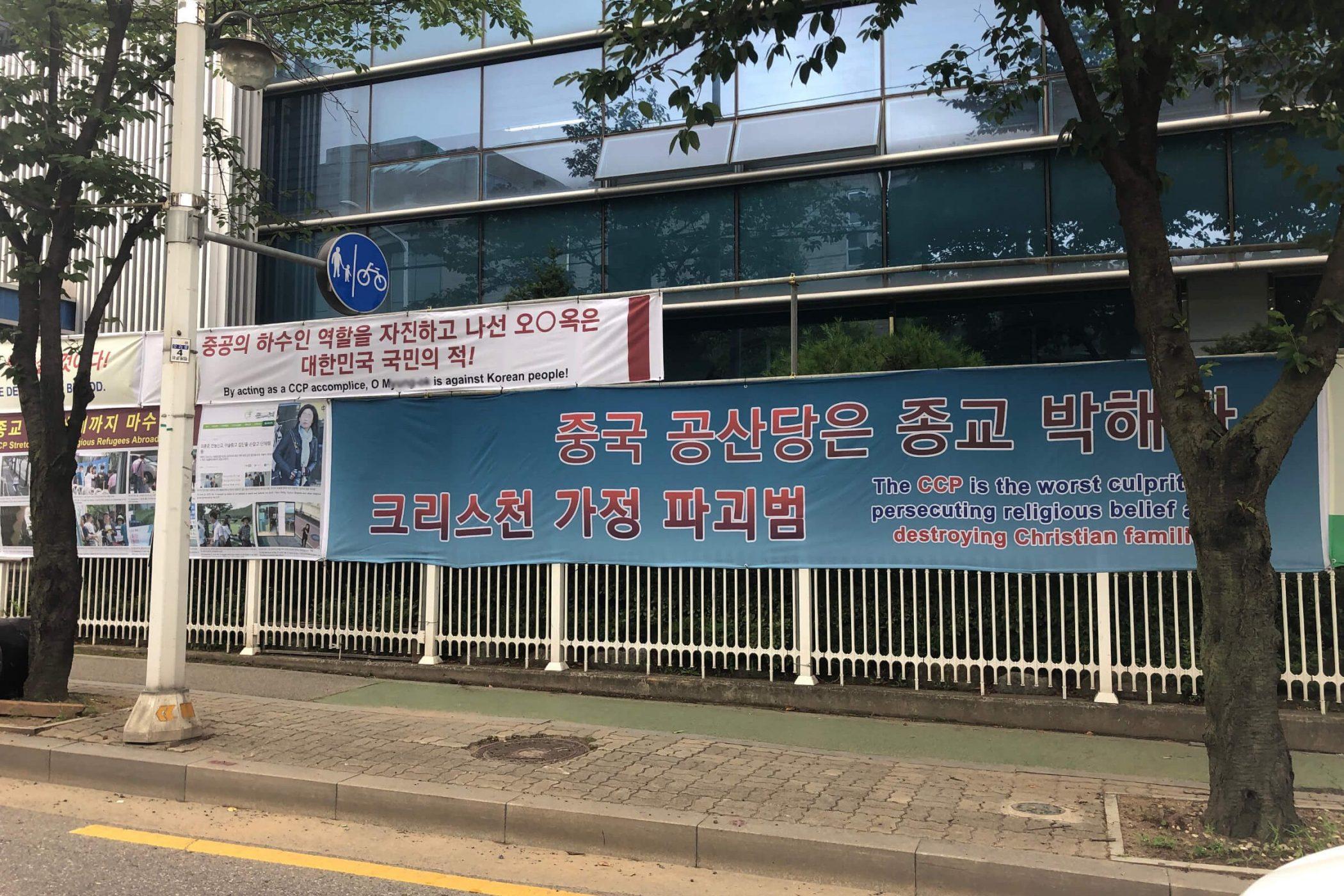横幅标语:吴O玉充当中共的帮凶就是与韩国人民为敌!
